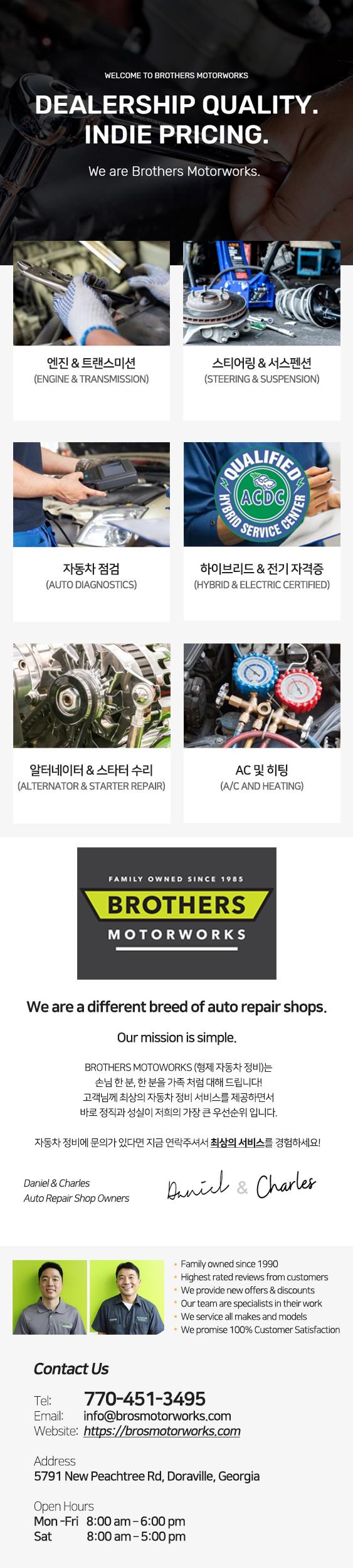 형제 자동차 정비 | 아틀란타 자동차정비, 도라빌 자동차정비, 챔블리 자동차정비