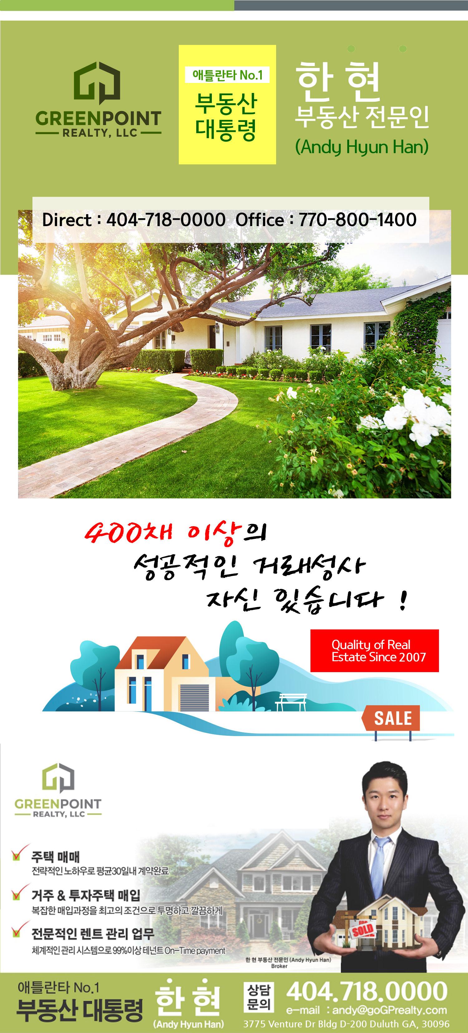 부동산 대통령 한현 Andy Hyun Han | 애틀란타 한인 부동산 전문인, 조지아 한인 부동산 전문인