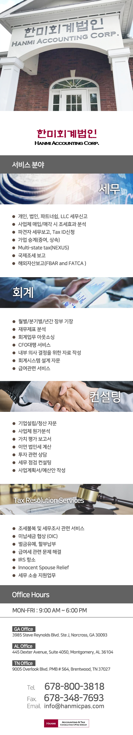 한미 회계법인 | CPA Office in Duluth